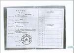 工商税务登记证