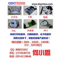 Datamax 4308条碳带感应 4308色带传感