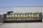 中国廊坊军辉安防技术有限公司