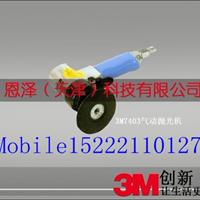 供应3M7403气动抛光机