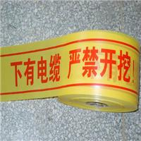 供应电力线缆地下警示带,燃气管道警示带