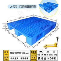 供应宝鸡塑料托盘|汉中化工塑料托盘厂家