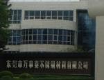 东莞市万事泰不锈钢材料有限公司