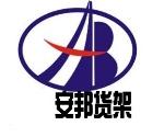 福建省安邦仓储货架制造有限公司