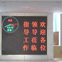 供应上海LED显示屏,上海LED电子显示屏