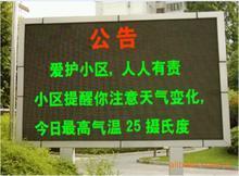 供应上海LED显示屏维修,上海LED厂家