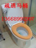 广州市白云区疏通马桶价格优惠