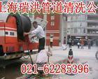 供应上海徐汇区污泥管道清理清洗