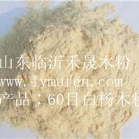 临沂禾晟木粉厂