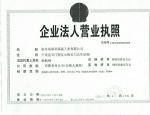 秦皇岛盈科晨昊保温工业有限公司