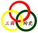 江西省景德镇三园陶瓷有限公司