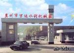北京勇创嘉业机械设备有限公司