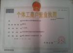 东莞市樟木头镇龙旺化工有限公司