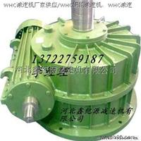 供应WHC125减速机