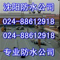 沈阳防水公司