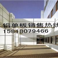 铝单板,厂供青海 西宁 海西 海北 黄南