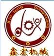 济宁鑫宏机械制造有限公司
