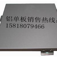 厂家直销氟碳喷涂铝单板