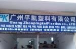 广州市平凯塑料有限公司