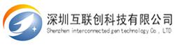 深圳互联创科技有限公司