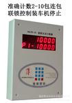 供应悟隆WL99-Ⅲ袋装饲料计数器