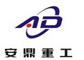 湖北安鼎重工制造有限公司