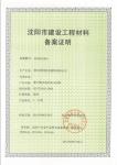 邢台滨河防水涂料有限公司