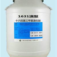 十六烷基三甲基溴化铵(玻璃纤维柔软剂)