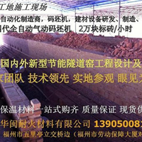 龙岩红砖厂报价|龙岩隧道窑价格|龙岩隧道窑承建