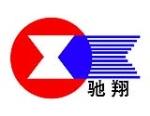义乌市驰翔货架有限公司
