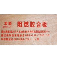 供应阻燃胶合板  15mm