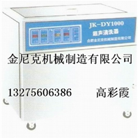 供应优质全自动超声波清洗机