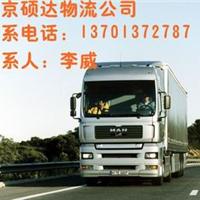 北京宏远达货运公司