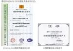 通过ISO9001-2000国家体系认证