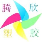 东莞市腾欣塑胶材料有限公司