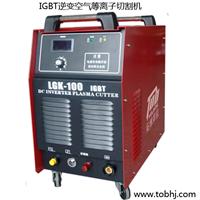 供应LGK-40空气等离子切割机