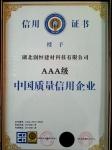 AAA级中国质量信用企业
