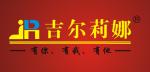 广州市白云区吉尔利沙发厂