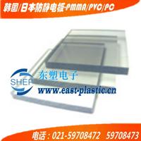 供应ESD亚克力/ESD压克力/ESD有机玻璃