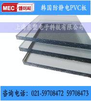 供应防静电PVC板|防静电PC板|有机玻璃板
