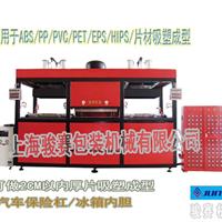 供应四川厚片吸塑机|亚克力吸塑机厂