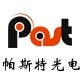 深圳市帕斯特光电有限公司