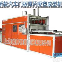 供应四川汽车门板吸塑成型机|真空吸塑机