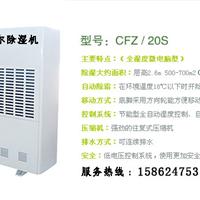 供应除湿量7kg/h的江苏除湿机