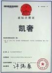 商标注册认证
