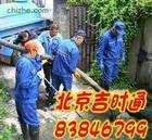 北京吉时通管道疏通公司