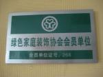 绿色家庭装饰协会