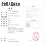 华东六元机械公司
