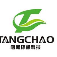 东莞唐朝环保科技有限公司