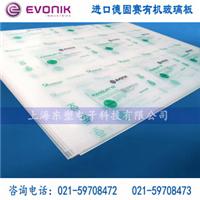 供应德固赛压克力板/PMMA板/有机玻璃